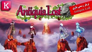 تریلر رسمی بازی Antiquia Lost