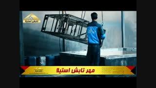 معرفی شرکت مهر تابش استیلا - اولین مخترع کباب پز تابشی در ایران