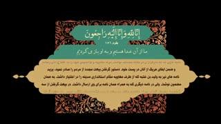 موشن گرافیک آیات قرآنی در کلام و نهضت حسینی