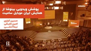 پوشش رسانهای بینوشا از همایش ایران موبایل سامیت | Iran Mobile Summit