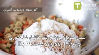 برنج و مرغ سرخ شده | فیلم آشپزی