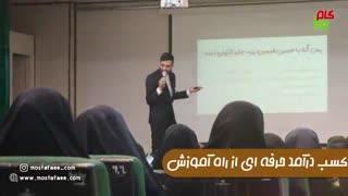 گزارش جلسه اول دوره استاد برتر 2